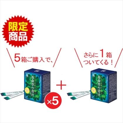 [ネット限定] 資生堂 長命草パウダーN 3g×30包×5箱+1箱
