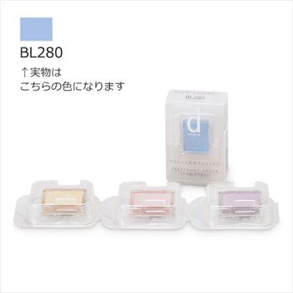 資生堂 dプログラム アイトリートメントカラー BL280 (レフィル) 1.5g