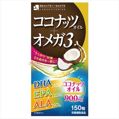 ココナッツオイル+オメガ3 [150粒]