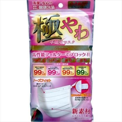 極やわ プレミアム不織布マスク 小さめサイズ 7枚入り(個包装)
