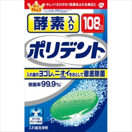 酵素入りポリデント 108錠