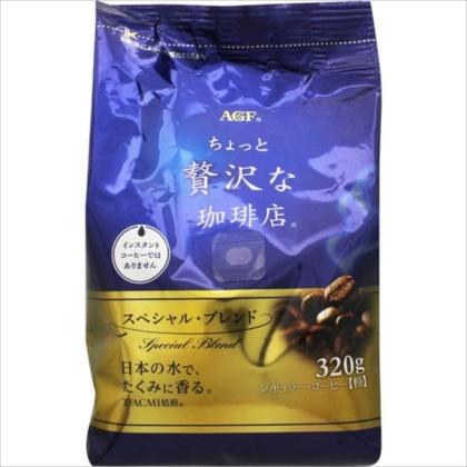 レギュラー・コーヒー スペシャル・ブレンド 320g