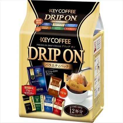 キーコーヒー ドリップオン バラエティーパック 8g×12パック