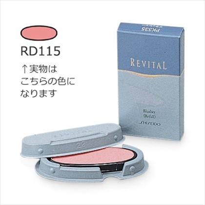 資生堂 リバイタル ブラッシャー RD115 (レフィル) 6g