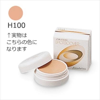 資生堂 スポッツカバー ファウンデイション (部分用) H100