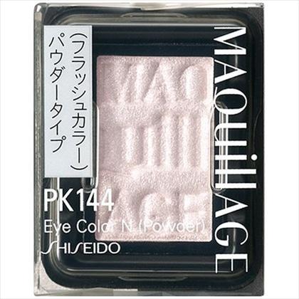 資生堂 マキアージュ アイカラーN (パウダー) PK144 (レフィル) 1.3g
