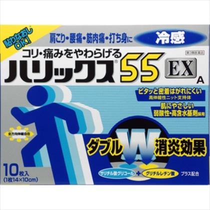ハリックス55EX冷感 10枚[第3類医薬品]