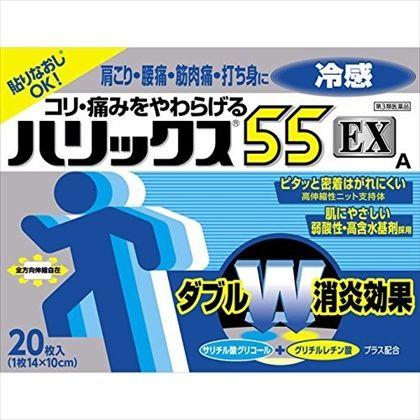 ハリックス55EX冷感 20枚[第3類医薬品]