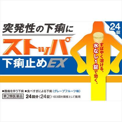 ストッパ下痢止めEX 24錠[第2類医薬品]