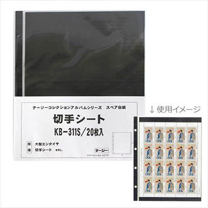 テージー 切手シート用アルバムスペアポケット 20枚入り KB-311S デラックス