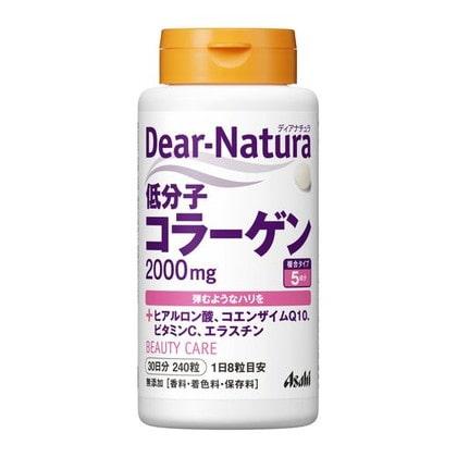 ディアナチュラ(Dear-Natura) 低分子コラーゲン 240粒
