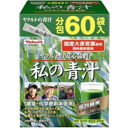 ヤクルト 私の青汁 国産大麦若葉使用 4g×60袋