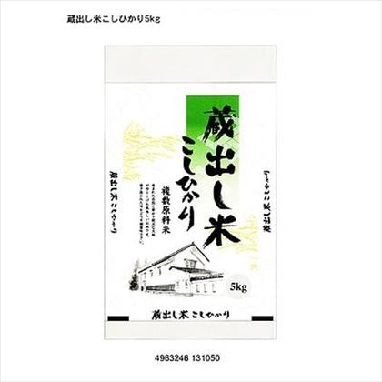 蔵出し米 コシヒカリ5kg