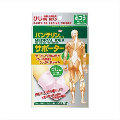 バンテリンサポーター ひじ用 ふつうサイズ (ピンク)