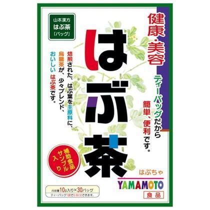 山本漢方ハブ茶 30包