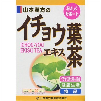 山本漢方 イチョウ葉エキス茶 10g×20包
