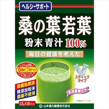 山本漢方 桑の葉青汁 粉末 スティックタイプ 2.5g×28パック