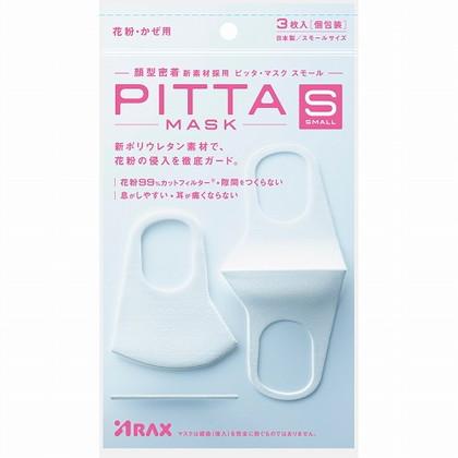 ピッタ マスク(PITTAMASK) スモールサイズ 3枚入り