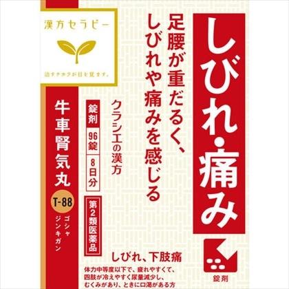 「クラシエ」漢方牛車腎気丸料エキス錠 96錠[第2類医薬品]