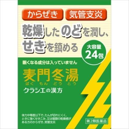 [クラシエ]漢方麦門冬湯エキス顆粒S 24包[第2類医薬品]