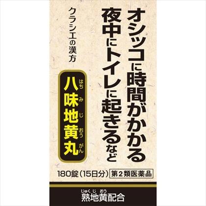 クラシエ八味地黄丸A 180錠[第2類医薬品]