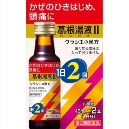クラシエ 葛根湯液2 45ml×2本[第2類医薬品]