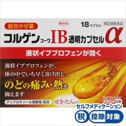 ★コルゲンコーワIB透明カプセルα 18カプセル[指定第2類医薬品]