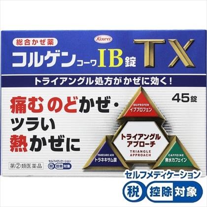 ★コルゲンコーワIB錠TX 45錠[指定第2類医薬品]