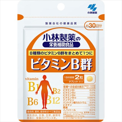 ビタミンB群 30日分