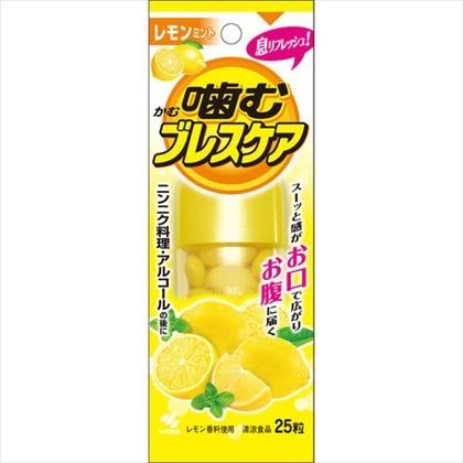 噛むブレスケア レモンミント 25粒入り