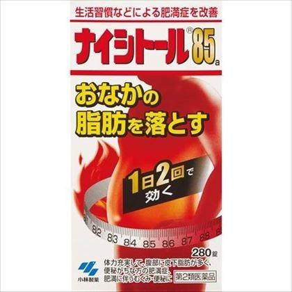 ナイシトール85a 280錠[第2類医薬品]