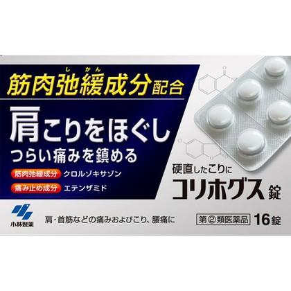 コリホグス錠 16錠[指定第2類医薬品]