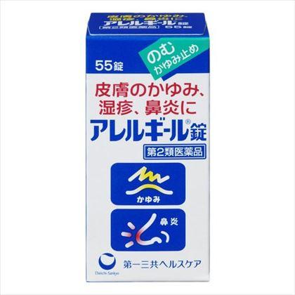 アレルギール錠 55錠[第2類医薬品]