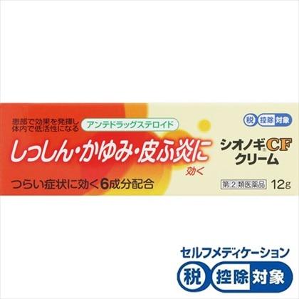 ★シオノギCFクリーム 12g [指定第2類医薬品]
