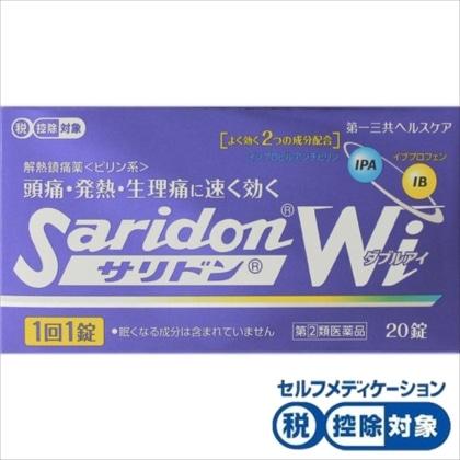 ★サリドンWi 20錠[指定第2類医薬品]