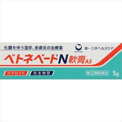 ベトネベートN軟膏AS 5g[指定第2類医薬品]