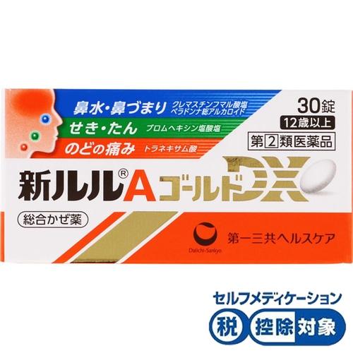 ★新ルルAゴールドDX 30錠[指定第2類医薬品]