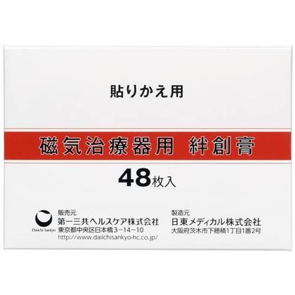 磁気治療器用 絆創膏 48枚