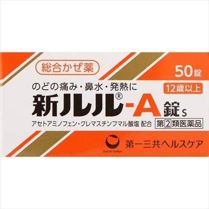 新ルル-A錠s 50錠[指定第2類医薬品]