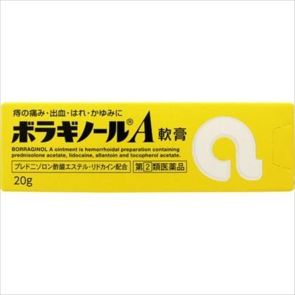 ボラギノールA軟膏 20g[指定第2類医薬品]