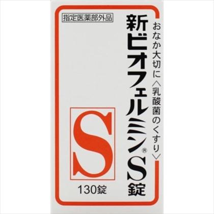 新ビオフェルミンS錠 130錠[指定医薬部外品]