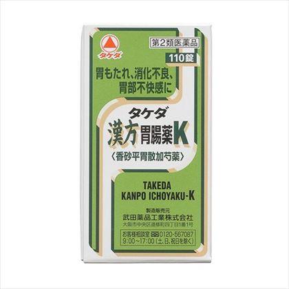タケダ漢方胃腸薬K 110錠[第2類医薬品]