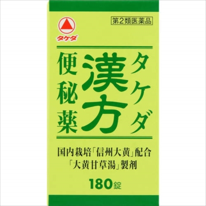 タケダ漢方便秘薬 180錠[第2類医薬品]