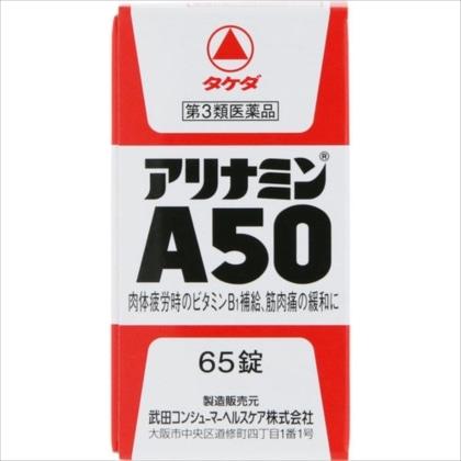 アリナミンA50 65錠[第3類医薬品]