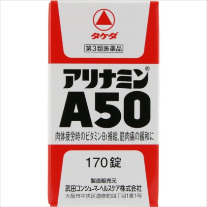 アリナミンA50 170錠[第3類医薬品]