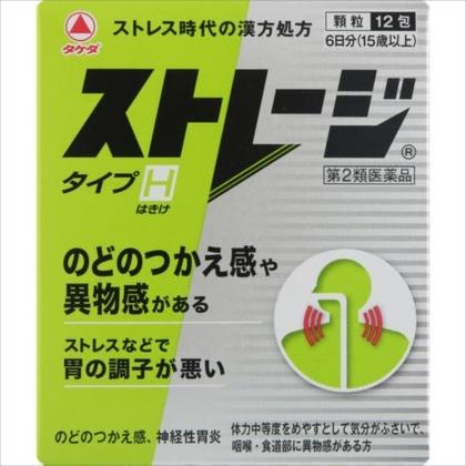 ストレージタイプH 12包[第2類医薬品]