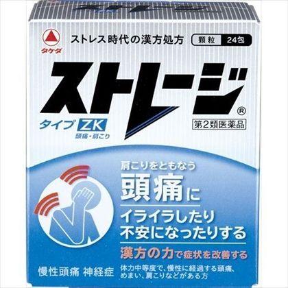 ストレージタイプZK 24包[第2類医薬品]