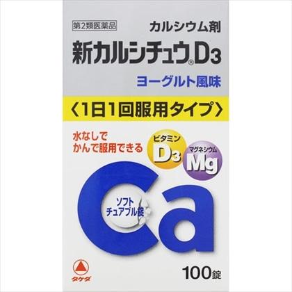 新カルシチュウD3 100錠[第2類医薬品]
