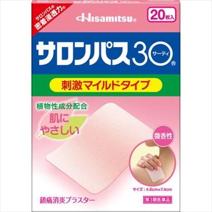サロンパス30(サーティ) 20枚[第3類医薬品]