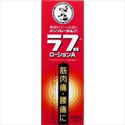 メンソレータムのラブローションA 65ml[第3類医薬品]